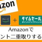Amazonポイントは二重取りできるって知ってた?お得な貯め方大公開!【2020年版】