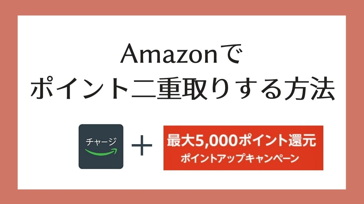 【保存版】Amazonポイントを二重取り・三重取りする方法!【ポイントアップキャンペーンを狙うべし!】