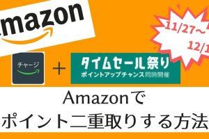 【アマゾンお買い物テク新常識!】Amazonポイントを二重取りする方法!