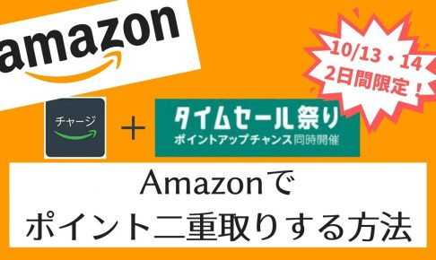 Amazonポイントを二重取りする方法!【2020年Amazonポイ活】