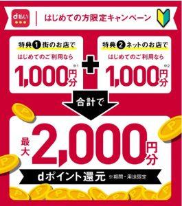 d払いはじめてキャンペーン2000円