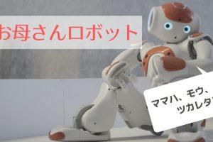 お母さんロボット