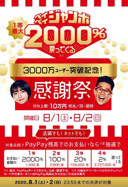 「PayPay」ペイペイジャンボ2000%戻ってくる!キャンペーン