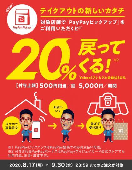 「PayPay」テイクアウトで20%戻ってくる!