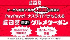 Yahooロコ11月14日・15日グルメクーポン