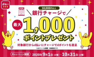 「d払い」銀行口座からチャージで最大1000円還元