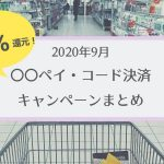 【2020年9月】〇〇ペイキャンペーンまとめ【PayPay・auPAY・メルペイ・楽天ペイ・d払い・LINE Pay】