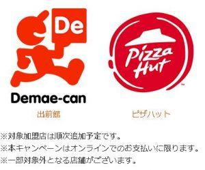 auPAY出前館とピザハットで10%還元キャンペーン