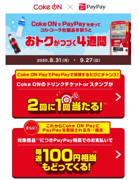 Coke ON Pay(コークオンペイ)のPayPay利用で2回に1回当たるキャンペーン!【2020年8月31日~9月27日】