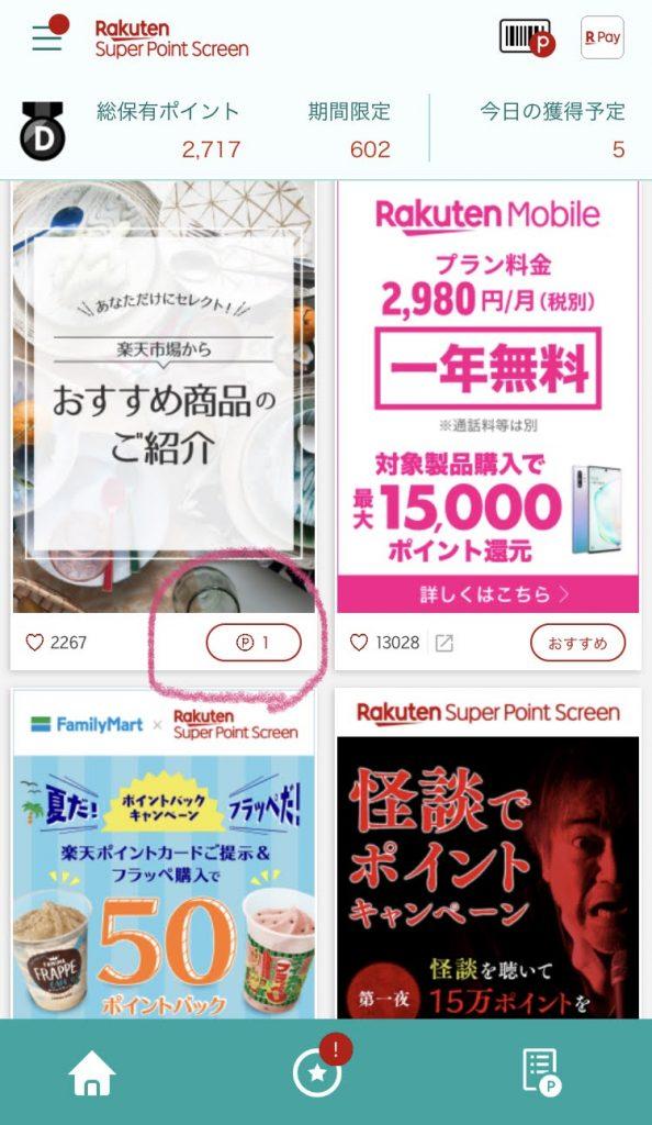 楽天Super Point Screen(スーパーポイントスクリーン)