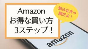Amazonで安く買う裏技を3ステップで解説!【超お得な買い方・2020年】