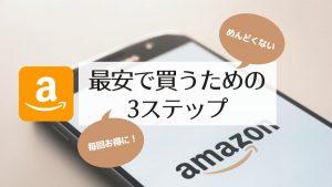 【2021年】Amazonで安く買う方法【お得な買い方を3ステップで解説!】