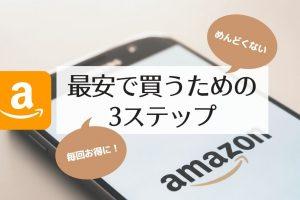 【2020年】Amazonで安く買う方法【お得な買い方を3ステップで解説!】