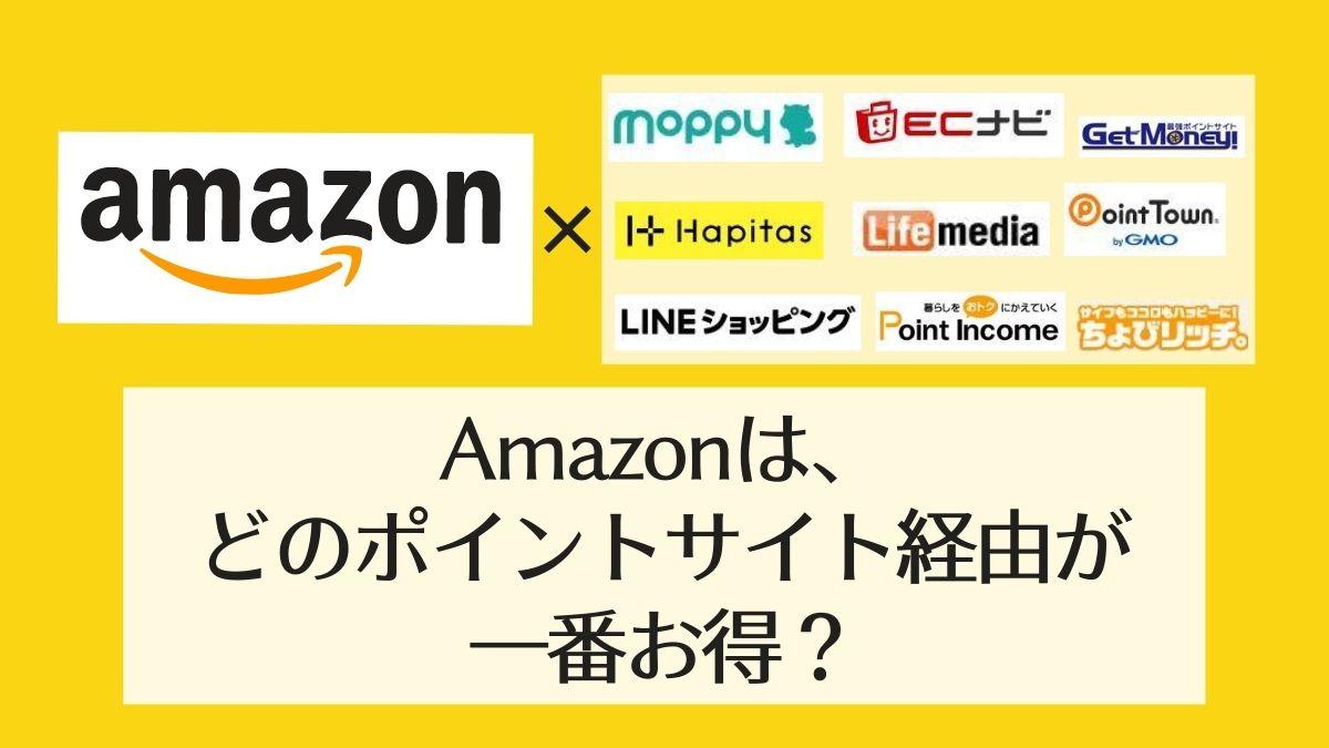 【2021年】Amazonはどのポイントサイト経由が一番お得?還元率比較!