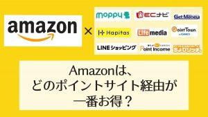 【2020年】Amazonはどのポイントサイト経由が一番お得?還元率比較!
