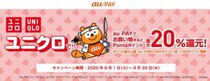 「auPAY」ユニクロで20%還元キャンペーン