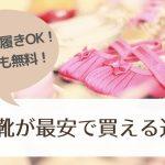 子供の靴は〇〇で買うと安くてオシャレ!【試し履きできて返送料も無料の通販!】