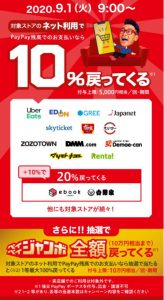 「PayPay」オンラインで10~20%還元キャンペーン