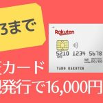 【8/23まで】楽天カード新規発行で16000円分もらう方法!