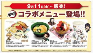 くら寿司の鬼滅の刃キャンペーン