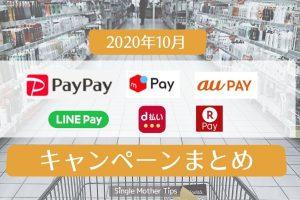 【2020年10月】PayPay・auPAY・メルペイ・楽天ペイ・d払い・LINE Payのキャンペーンまとめ