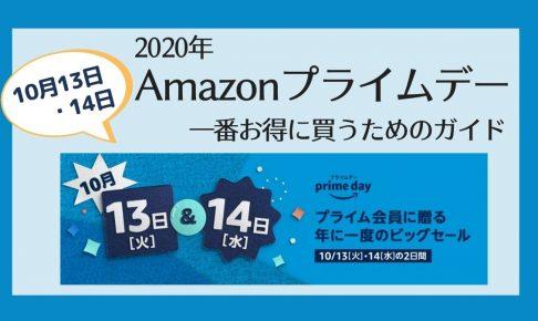 2020年のAmazonプライムデーはいつ?10月13日・14日に決定!
