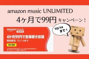 【10/14まで!】Amazon Music Unlimitedが4ヶ月で99円キャンペーン!