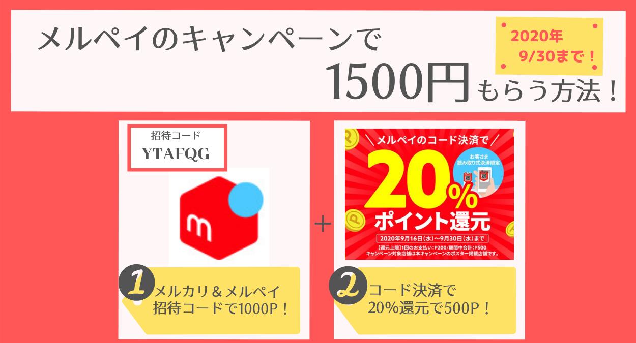 【2020年9月】メルペイのキャンペーンで1500円もらう方法!【メルカリ招待コードあり】