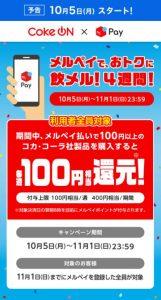 「メルペイ」Coke ON の自販機で毎週100円還元!お得に飲める4週間!