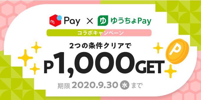 もれなくメルカリポイントP1,000がもらえる!メルペイ×ゆうちょPayキャンペーン