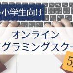 子供向けオンラインプログラミングスクール5選!【幼児(年長)~小学生】