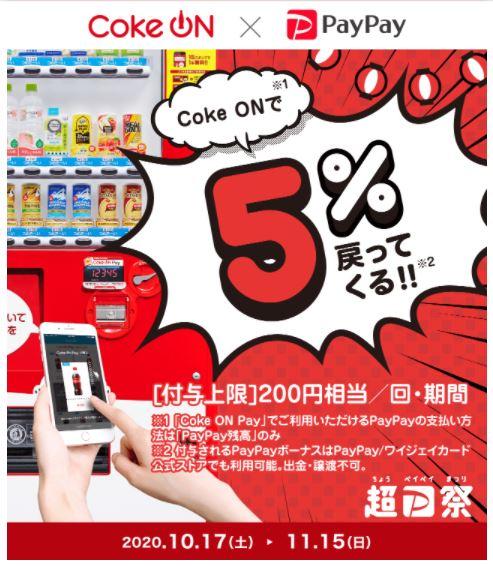 Coke ON Pay(コークオンペイ)で5%還元