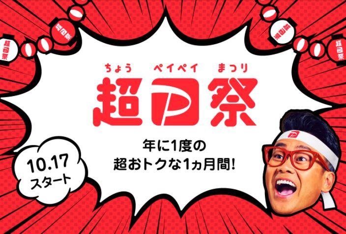 「PayPay」超ペイペイ祭り