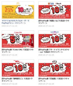 PayPay大手チェーン店で5~10%還元キャンペーン!