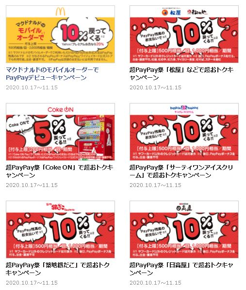 PayPay大手チェーン店で5~10%還元キャンペーン!