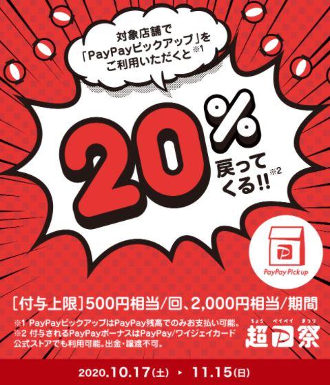 「PayPay」テイクアウトで20%還元!キャンペーン