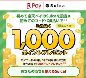 「楽天ペイ」楽天ペイのSuica設定&楽天ペイのQR/コード利用で最大1,000ポイント獲得キャンペーン