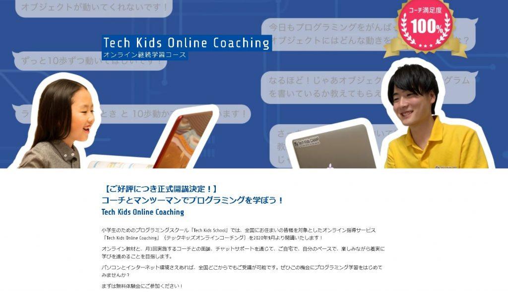 Tech Kids Online Coaching(テックキッズ・オンラインコーチング)