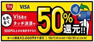 「VISAタッチ」すき家で50%還元!