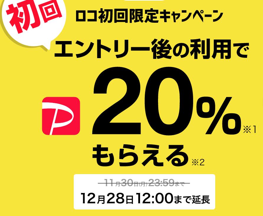 【Yahooロコ】PayPayボーナスライト20%還元キャンペーン
