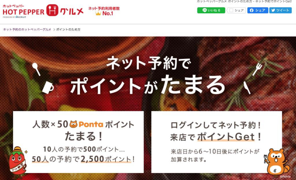 【ホットペッパー】Pontaポイントが「予約人数×50ポイント」貯まる