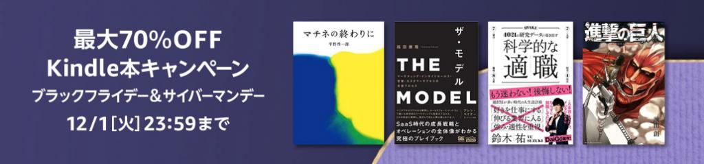 【最大70%OFF】Kindle本キャンペーン ~ブラックフライデー&サイバーマンデー~