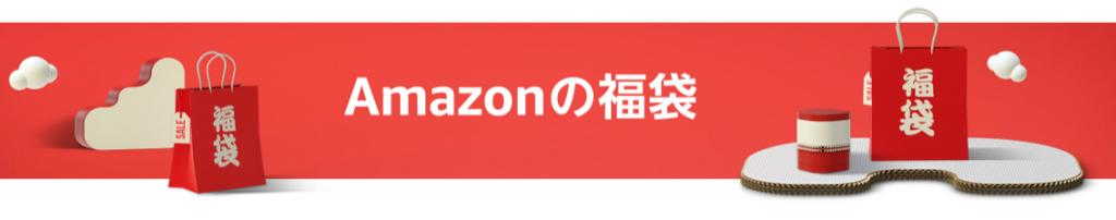 Amazon福袋2021