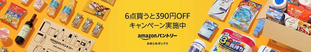 【3/2まで】Amazonパントリーまとめて割引