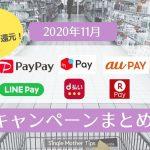 【2020年11月】PayPay・auPAY・メルペイ・楽天ペイ・d払い・LINE Payのキャンペーンまとめ