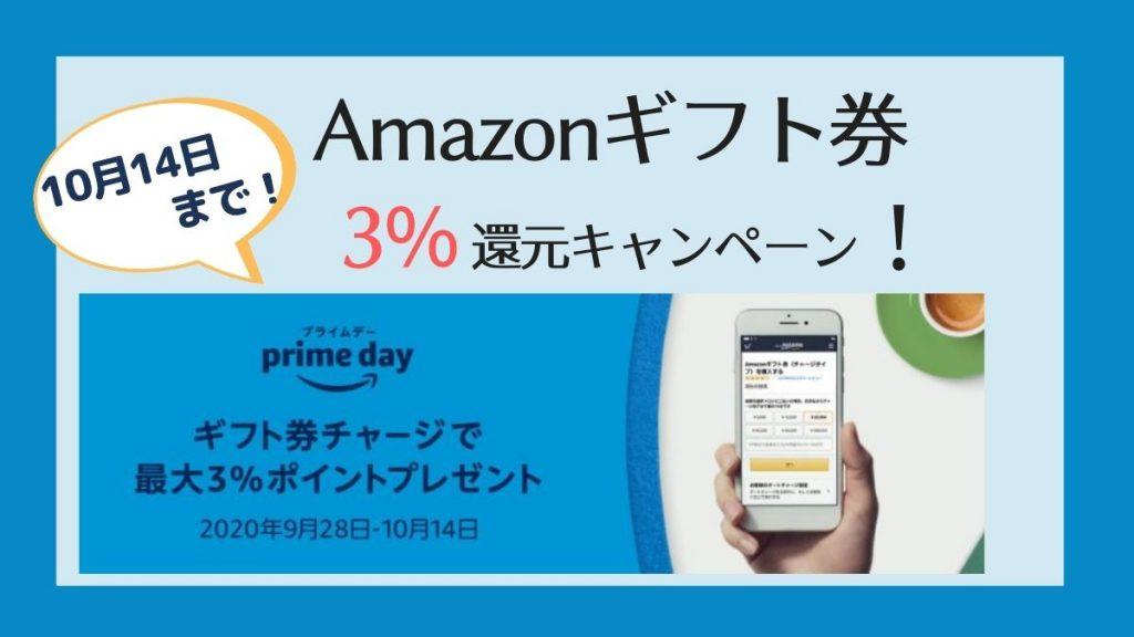 Amazonギフト券にチャージで3%還元キャンペーン!【2020プライムデー限定】