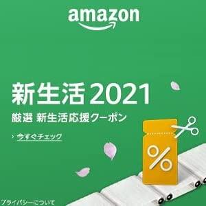 Amazon新生活2021クーポン