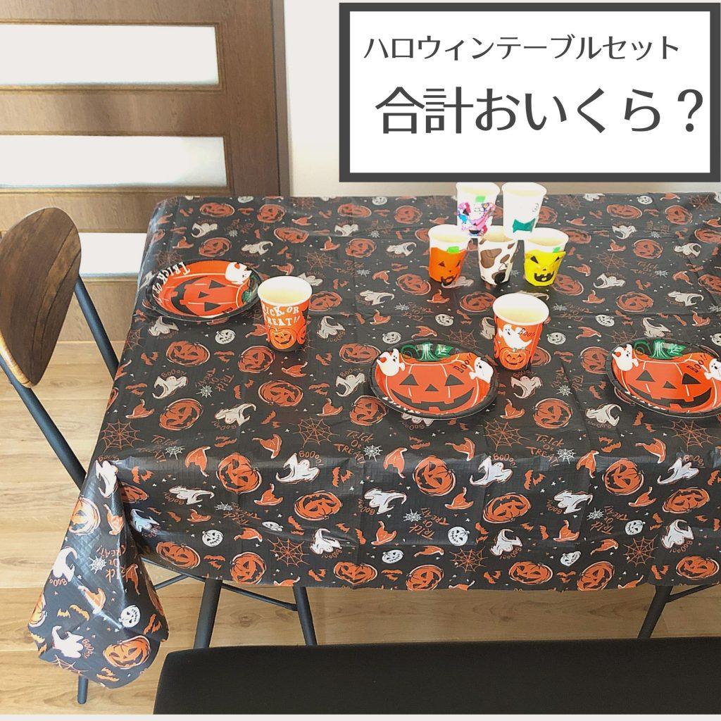 100円で買ったハロウィンのテーブルクロス