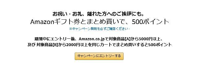 【1/31まで】Amazonギフト券まとめ買いで500ポイント!