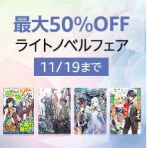 【11/19まで】Kindleライトノベルフェア最大50%オフ!